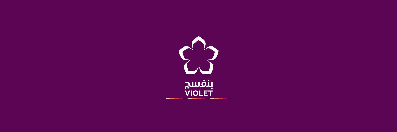 منظمة بنفسج - Violet Organization