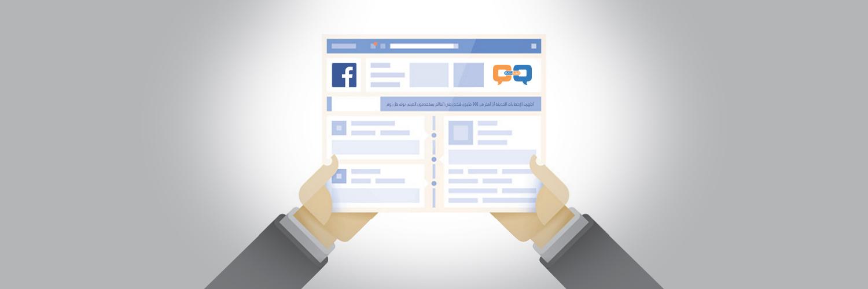 الفيس بوك والمجتمع المدني: هل هو أمر جيّد أم سيء؟