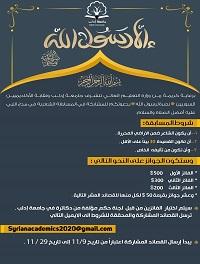 مسابقة شعرية في مدح النبي عليه أفضل الصلاة والسلام في جامعة إدلب