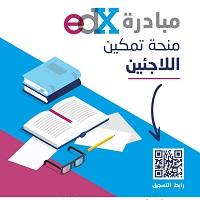 مبادرة من منصة ايدكس (Edx) منحة تمكين اللاجئين