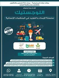 دورة تدريبية مجانية في سلسلة الإمداد والتوريد في المنظمات الإنسانية في مدينة الريحانية