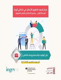 برنامج احتضان الأعمال وطلبات منح الدعم الصغيرة لرواد الأعمال