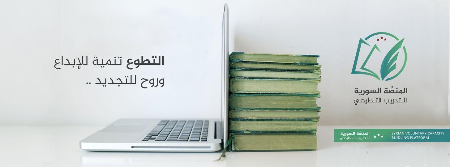 دورة تدريبية أونلاين مجانية في مهارات الحاسوب من المنصة السورية للتدريب التطوعي