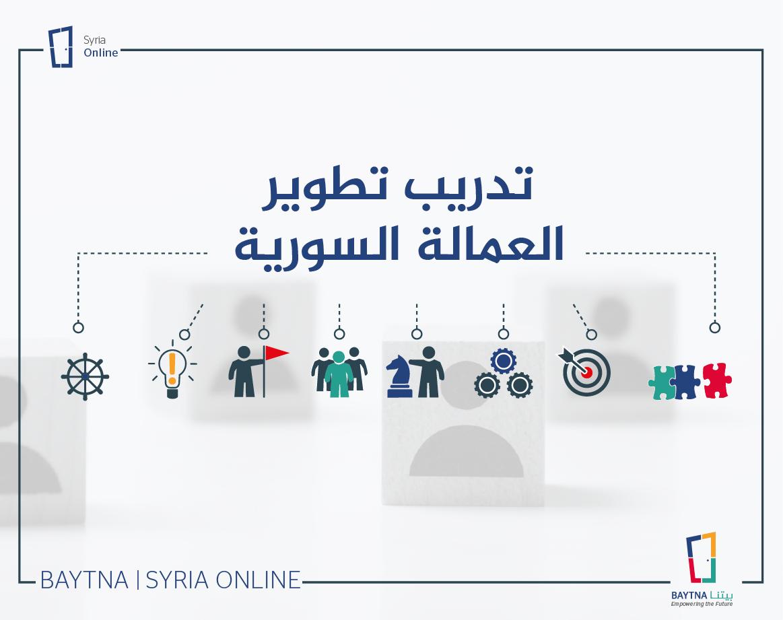 تطوير العمالة السورية