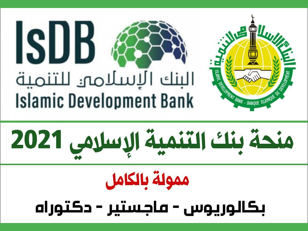 منحة بنك التنمية الاسلامي 2021 (بكالوريوس - ماجستير - دكتوراه)