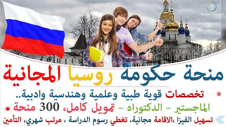 منحة حكومة روسيا 2022 لدراسة الماجستير والدكتوراه