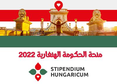 منحة الحكومة المجرية (الهنغارية) لدراسة البكالوريوس والماجستير والدكتوراه في المجر 2022 (ممولة)