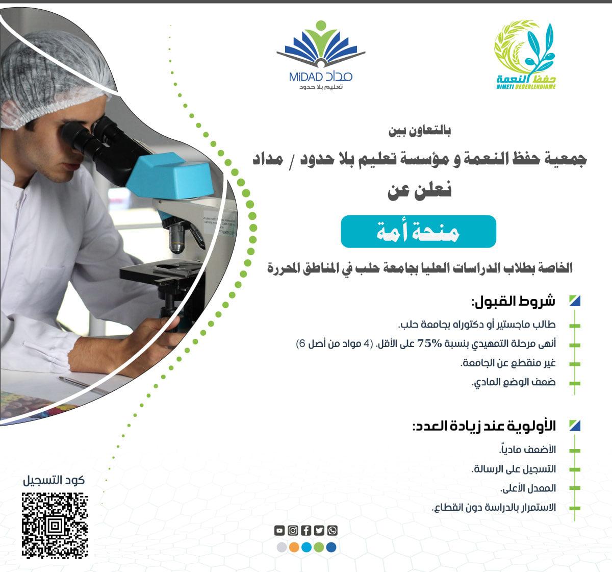 """""""منحة أمة"""" الخاصة بطلاب الدراسات العليا بجامعة حلب في المناطق المحررة"""