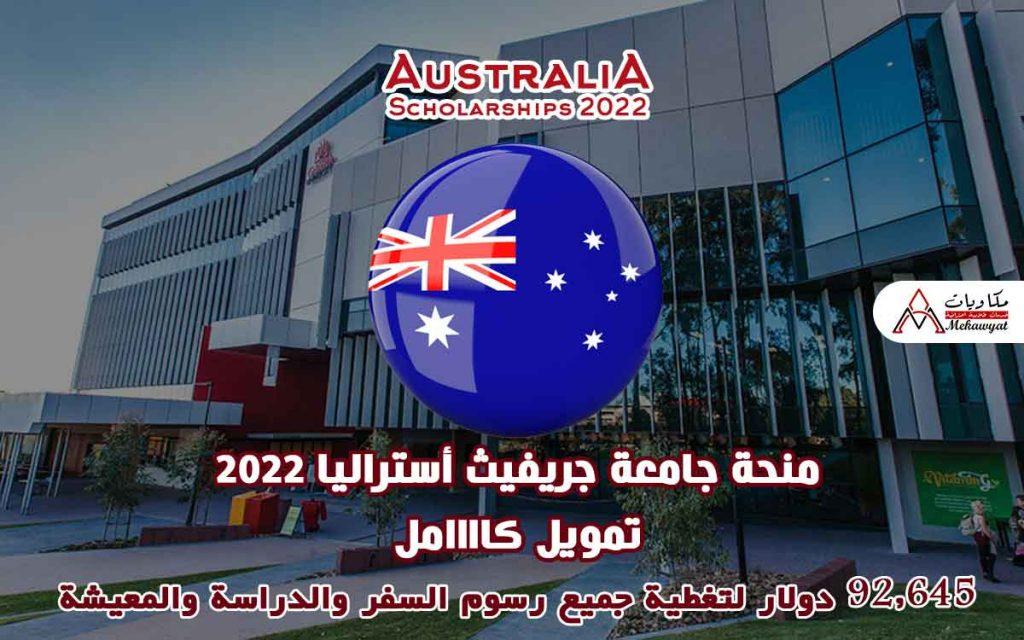 منحة جامعة جريفيث في أستراليا 2022