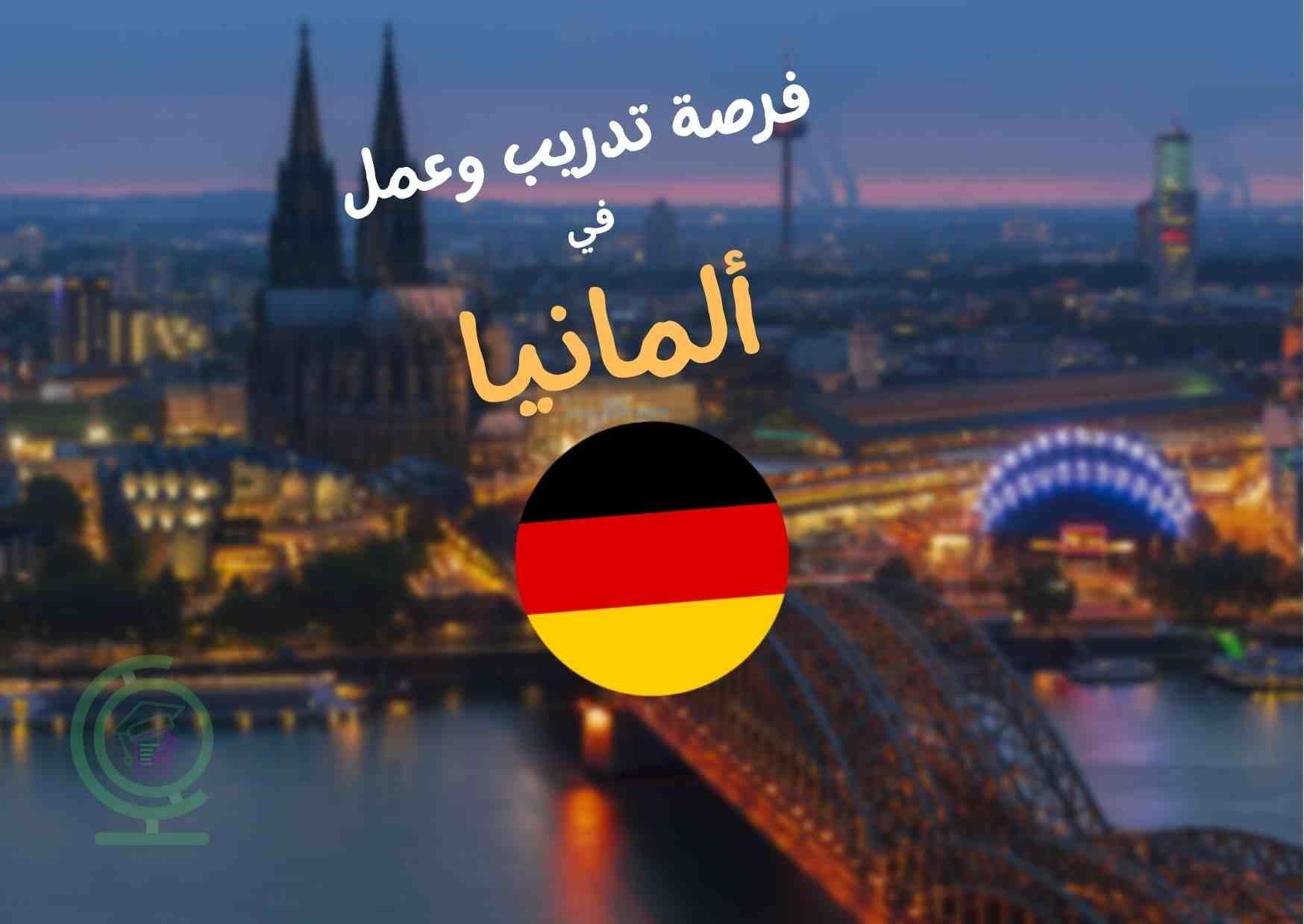 فرصة تدريب في ألمانيا في مجال السياحة 2022 ممولة بالكامل