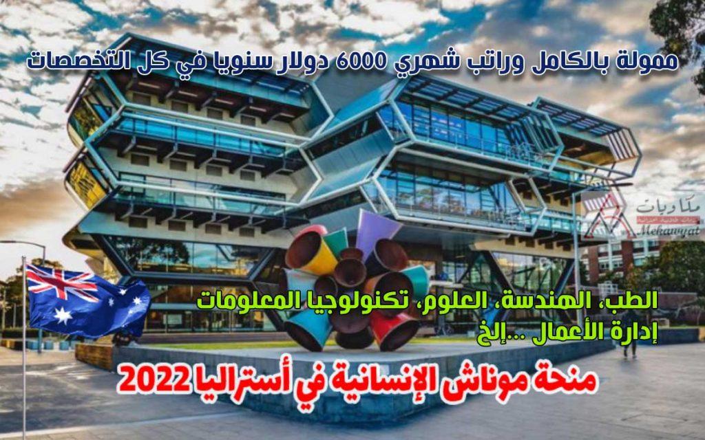 منحة موناش الإنسانية في أستراليا 2022