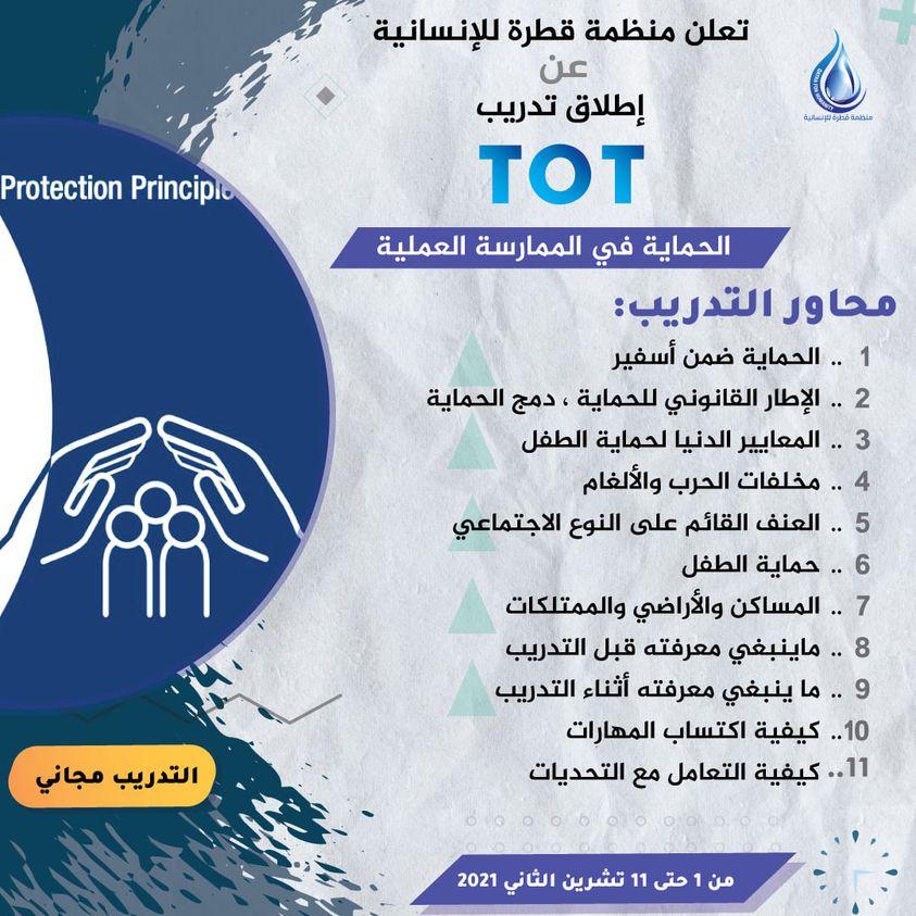 تدريب TOT الحماية في الممارسة العملية