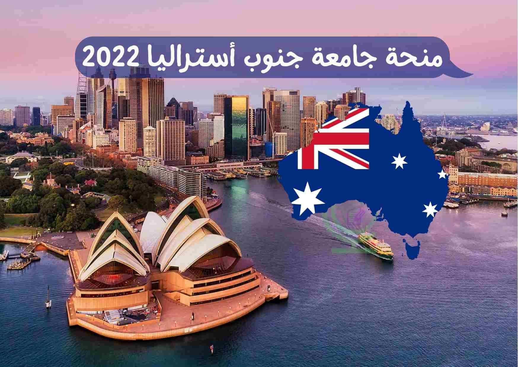 منحة جامعة جنوب أستراليا 2022 ممولة بالكامل