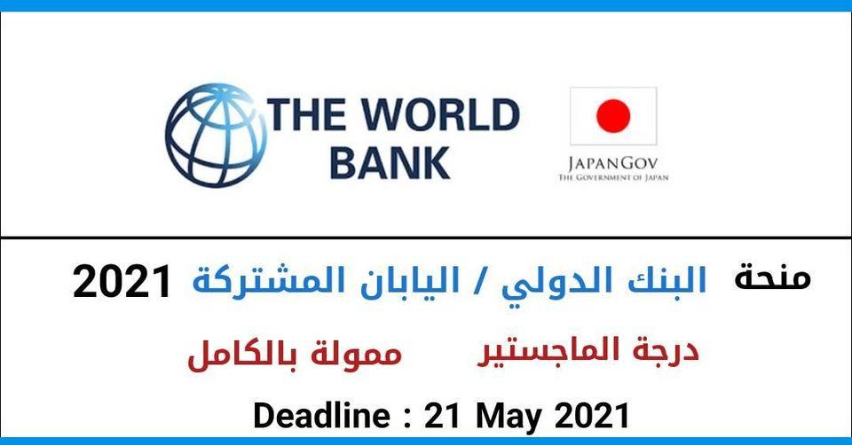 منحة البنك الدولي وحكومة اليابان المشتركة 2021 -2022 | ممولة بالكامل لدراسة الماجستير