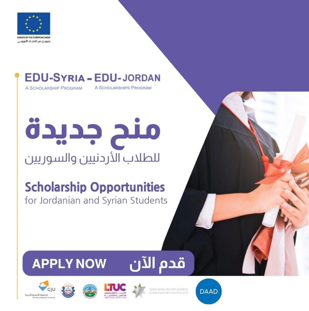 منح الماجستير  2021 EDU-SYRIA III للاجئين السوريين في الأردن