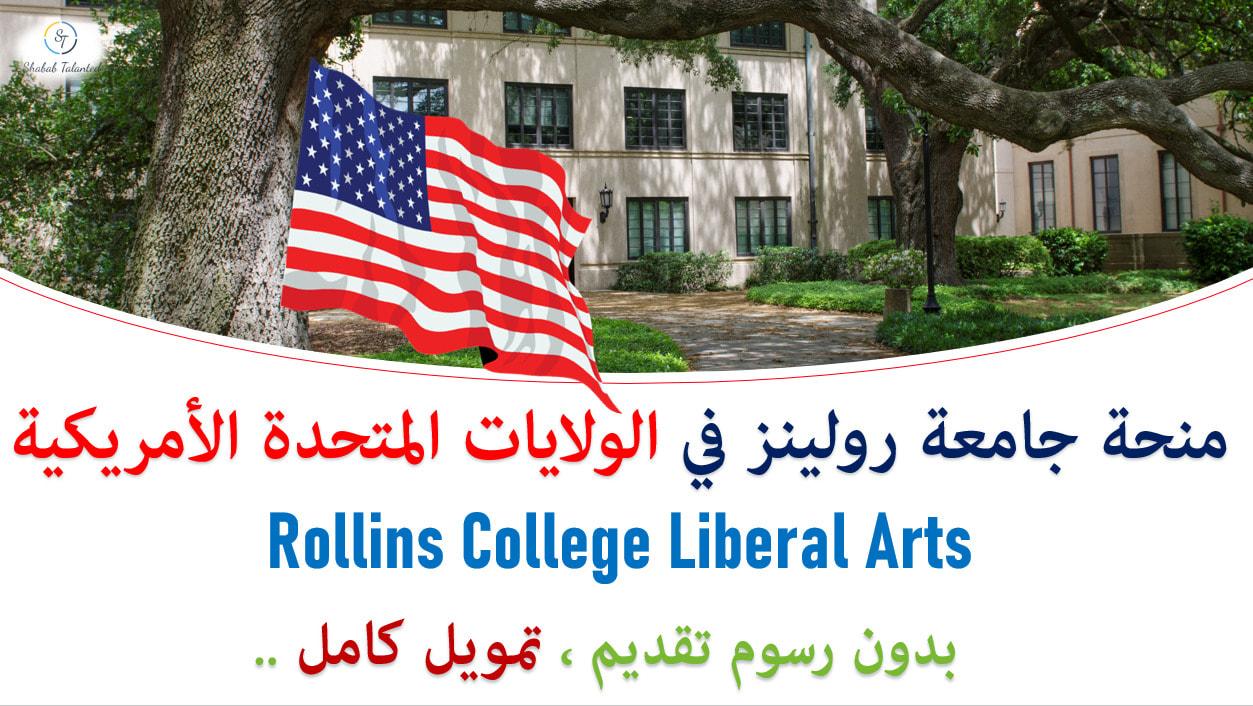 منحة جامعة رولينز Rollin الممولة بالكامل للدراسة في الولايات المتحدة الأمريكية