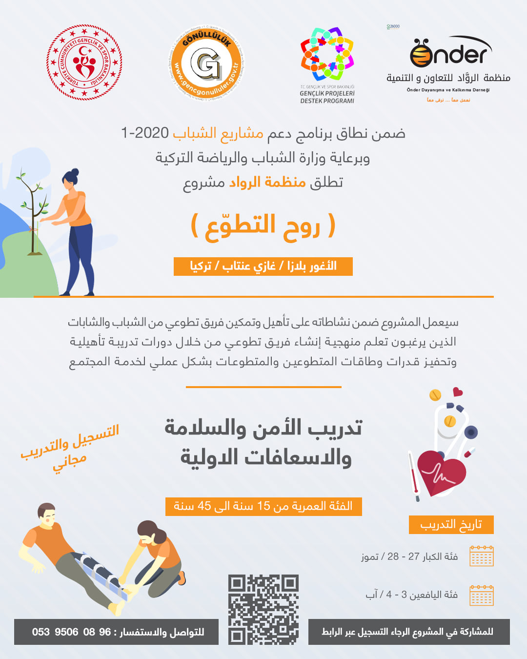 تدريب مجاني في الأمن والسلامة والاسعافات الاولية في غازي عنتاب