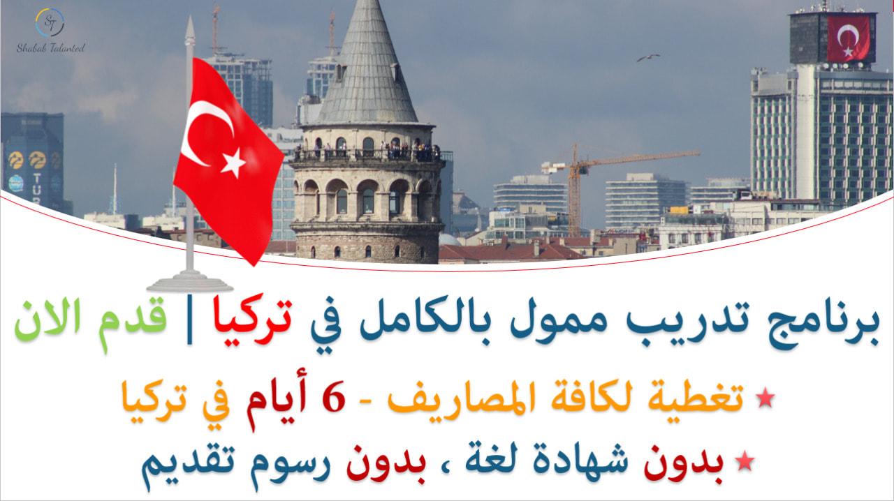 برنامج تدريب السلطات المحلية الدولية 2021 في تركيا