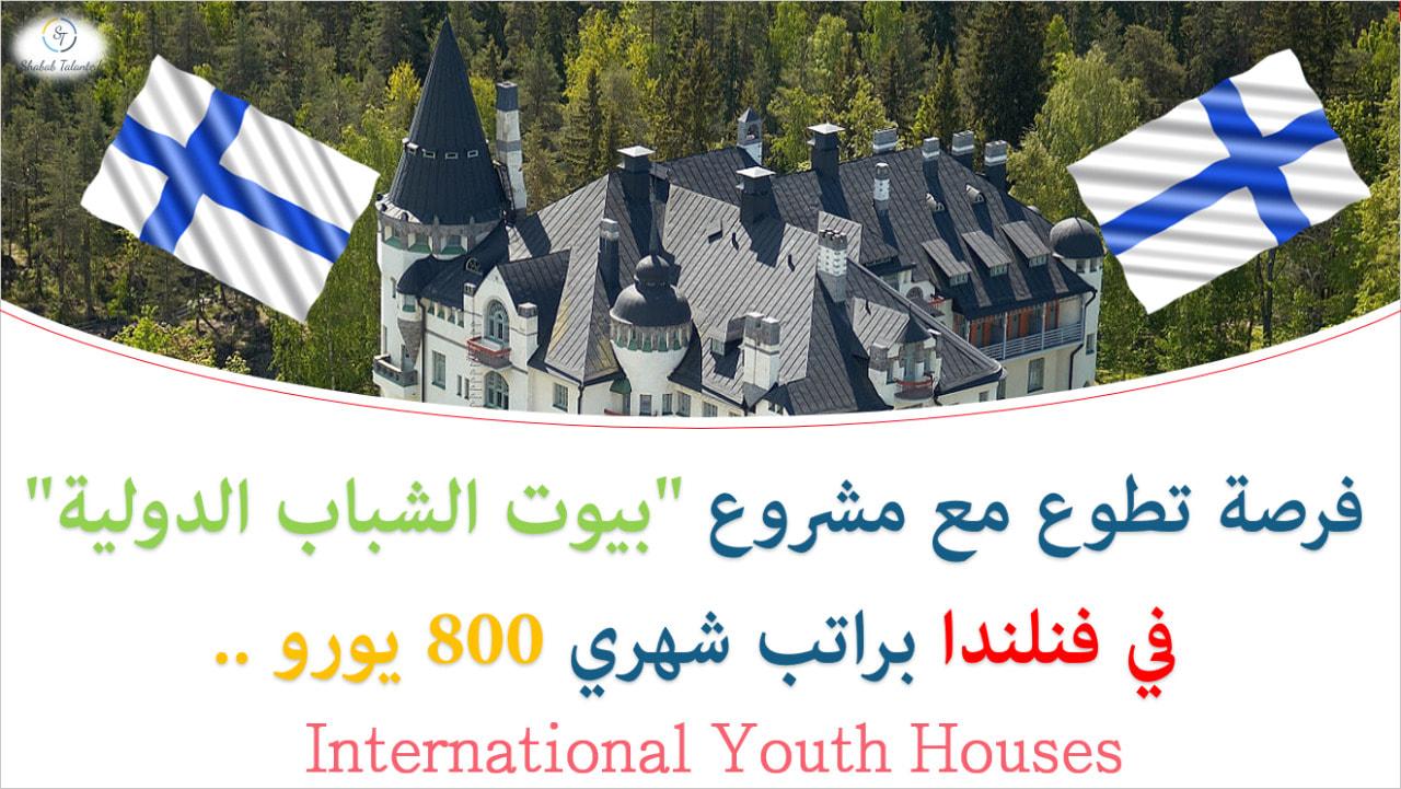 """فرصة تطوع مع مشروع """"بيوت الشباب الدولية"""" في فنلندا براتب شهري 800 يورو"""