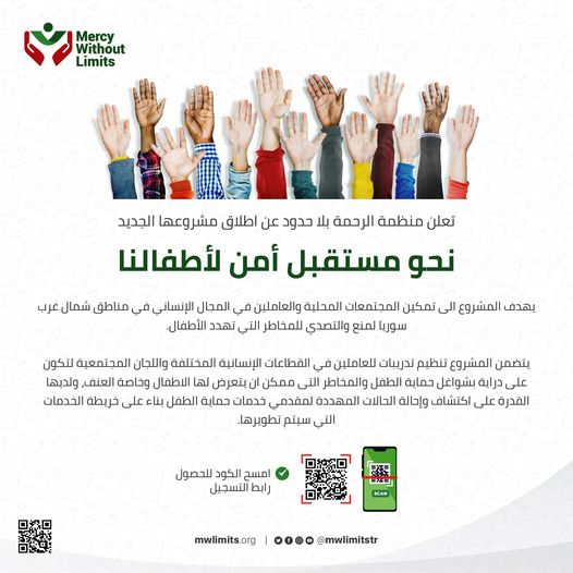 دعوة للعاملين في المجال الإنساني للمشاركة بمشروع نحو مستقبل أمن لأطفالنا