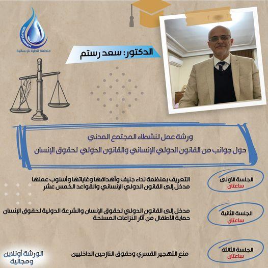 ورشة عمل لنشطاء المجتمع المدني حول جوانب من القانون الدولي الإنساني والقانون الدولي لحقوق الإنسان