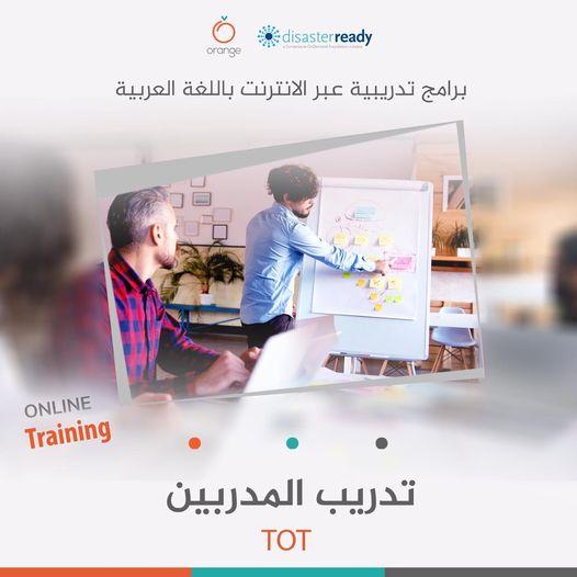 تدريب المدربين (ToT)