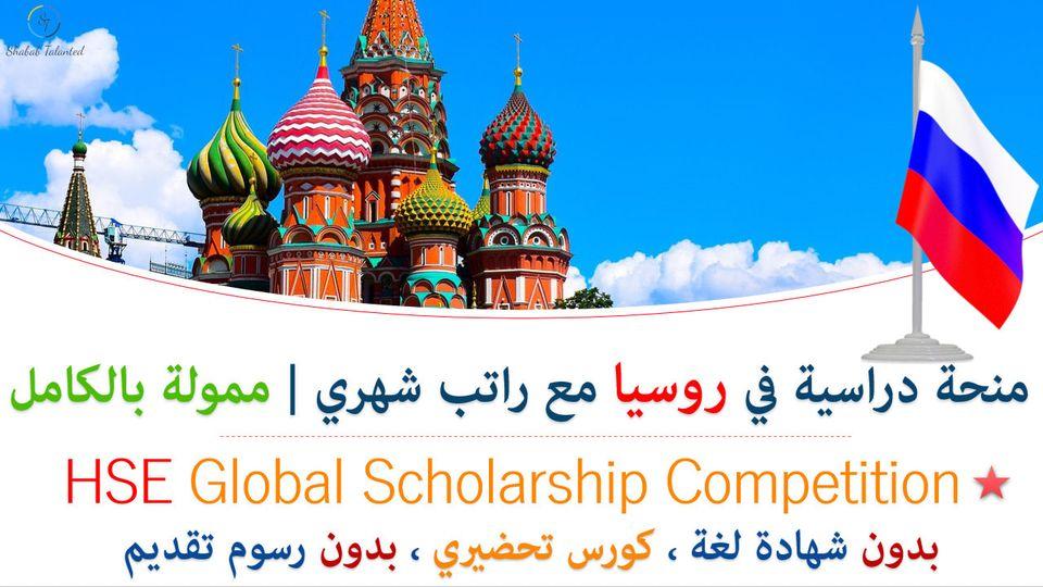 """منحة جامعة HSE العالمية 2022 في روسيا  """"للطلاب الراغبين في دراسة البكالوريوس أو الماجستير"""""""