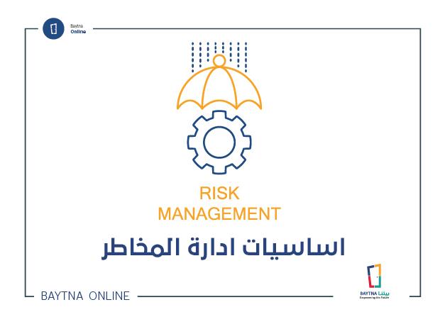إدارة المخاطر