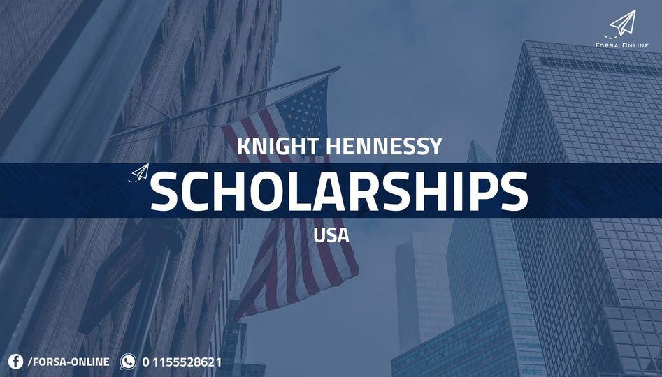 برنامج Knight Hennessy للمنح الدراسية 2022 | ممول بالكامل