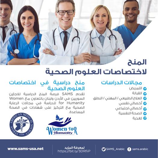 منح دراسية في اختصاصات العلوم الصحية للاجئين السوريين في الأردن ولبنان وتركيا