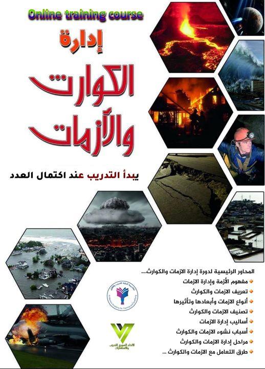 تدريب بعنوان: إدارة الازمات والكوارث