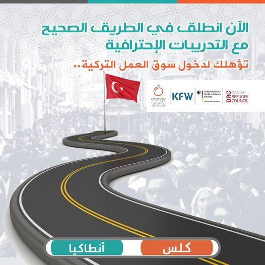 ورشات تدريبية جديدة هدفها دعم قدرات السوريين وتعزيز دورهم في المجتمع التركي