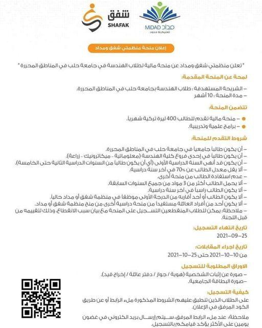 منحة مالية تعليمية لطلاب جامعة حلب الحرة