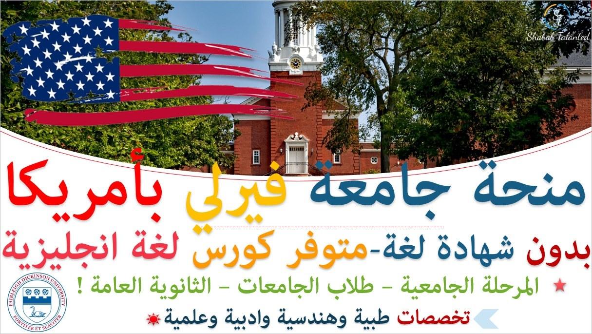 منحة جامعة فيرلي ديكنسون الدولية 2022 بالولايات المتحدة الأمريكية