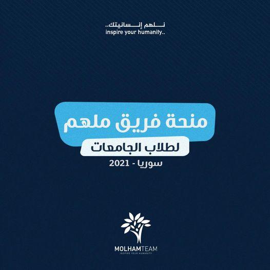 منحة فريق ملهم لطلبة الجامعات في سوريا 2021